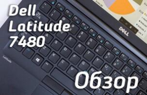 Обзор и тест мощного ноутбука Dell Latitude 7480