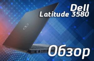 Идеальный домашний ноутбук за 500$ | Обзор Dell Latitude 3580