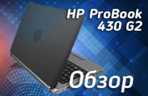 Убийца Макбуков | Обзор стильного ноутбука HP 430 G2 за 250$