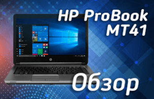Стильный дешёвый ультрабук HP ProBook MT41 за 200$